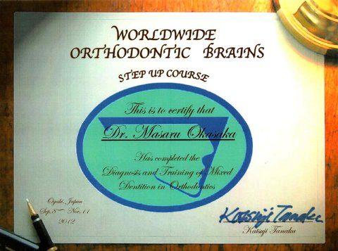 平成24年 混合歯列の歯列矯正の分析とトレーニング